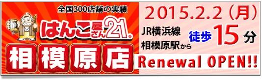 はんこ屋さん21相模原店オフィシャルホームページ