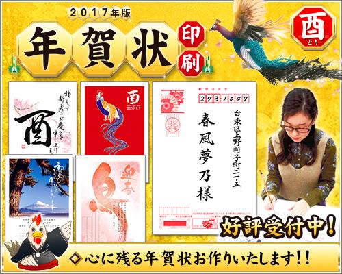 2017年はんこ屋さん21年賀状(酉)受付開始スタートしました!!